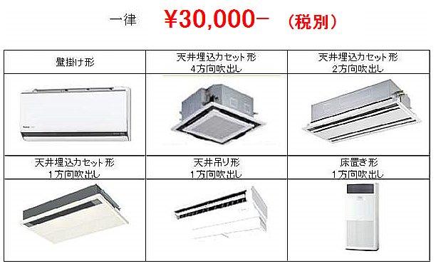 エアコン洗浄 料金表