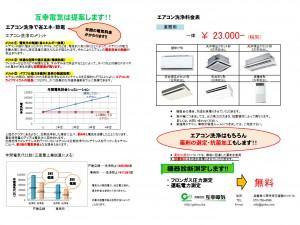 エアコン洗浄パンフレット|互幸電気